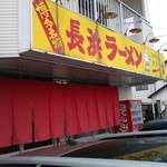 長浜一番 - 長浜ラーメン 英賀保店