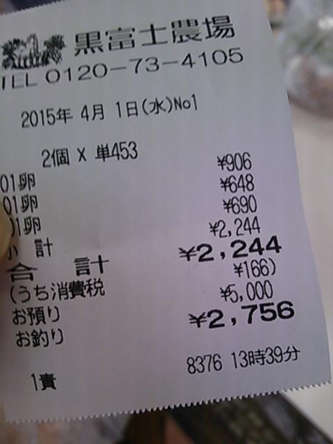 たまご村 塩山店