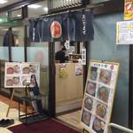 長州ラーメン万龍軒 - 二階お店入口