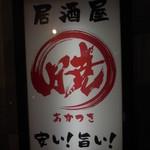 居酒屋 暁 - 階段上