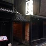 水だき 萬治郎 - 祇園の細い路地の奥に…