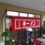 あけぼのラーメン -