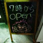 麺や 河野 - 今は、19:00オープン。夜のみ営業。