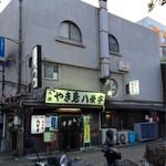 八栄亭 - 下店
