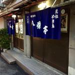 八栄亭 - 上店入口
