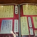 一葉亭 - 2015/04/03 11:30 メニュー:2