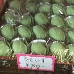 和菓子 ちぐさ - こしあん入りのうぐいす(・∀・)