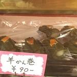 和菓子 ちぐさ - 羊羹巻き(・∀・)