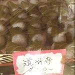 和菓子 ちぐさ - 道明寺(・∀・)  個人的に桜餅はあんこ巻きタイプが好きです。