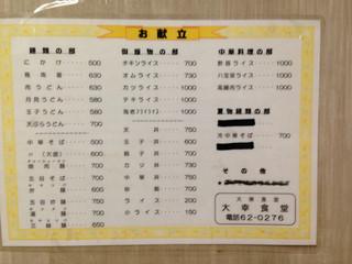 大幸食堂 - 2015年4月4日 店内メニュー