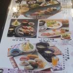 36584324 - 寿司膳