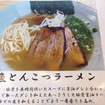 36584501 - 魚とんこつラーメンの説明
