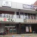 九州・博多個室居酒屋 九州小町 -