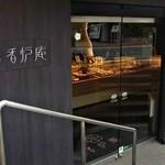 元町 香炉庵 - 入口