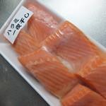 清起商店 - 料理写真:鮭ハラミ一夜干し・切り身で半身分