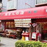 馬さんの店 龍仙 - 外観