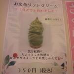 36594821 - お恋茶ソフトクリーム テイクアウト可