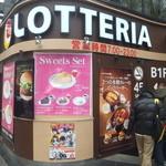 ロッテリア - ロッテリア!お店は地下にあります(2015.4.4)