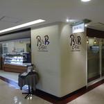 ビーアンドビーコーヒー - 新東京ビルヂングの地下1階 (2015/3)