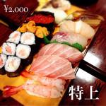 三河鮨 - 特上:2000円