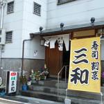 三和 - 外観写真:2014年3月