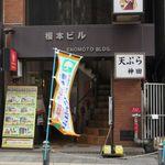 36601090 - ビル入口(2015/04/03撮影)
