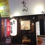 ちらん - 阪急東通商店街にあります