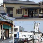 千里十里 - 千里十里岡崎店(岡崎市)食彩品館.jp撮影