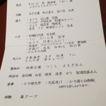 天雅 - 今回の内容です。15000円のコースです。
