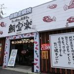 博多鯛焼き 鯛宝楽 -
