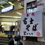 名代 富士そば - 大山駅構内にあります