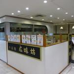 広味坊 - 日本橋三越新館地下1階