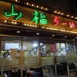 Yamafukuramen - ネオンサインの看板