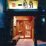 博多 一風堂 - 全国に展開する福岡のとんこつラーメンの店の本店