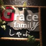 Gracefamily 火鍋専門店 -