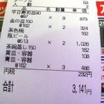 はま寿司 - 安い!!!