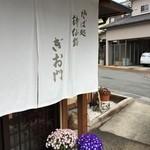 ぎお門 - ぎお門の外観(15.03)