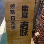 串屋 壱和 - 串屋 壱味?