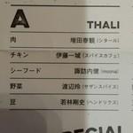 カレーレストラン シバ - Aタ-リー