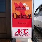 シャトン - お店の看板