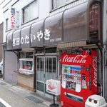 宮田のたいやき - お店の外観