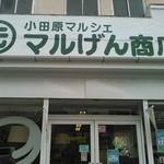 マメゲンカフェ - mame元cafeの外観
