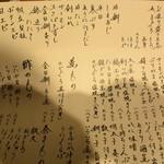 喜多郎寿し - 定番のメニューはこちら。
