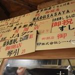 喜多郎寿し - まだまだ新店オープンの雰囲気が漂っていた。