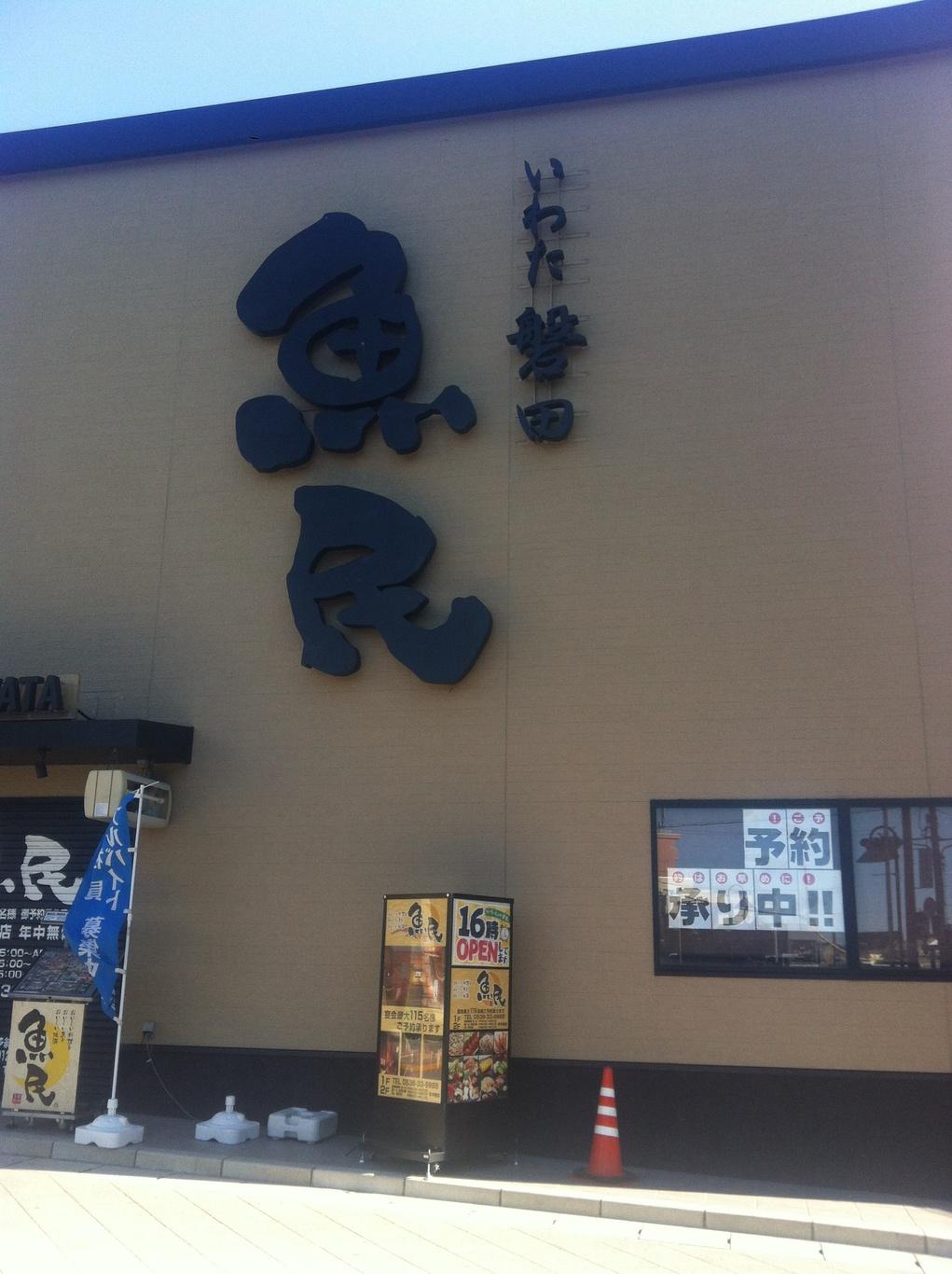 魚民 磐田北口駅前店 name=