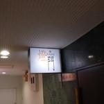 燈門 - 初訪問。