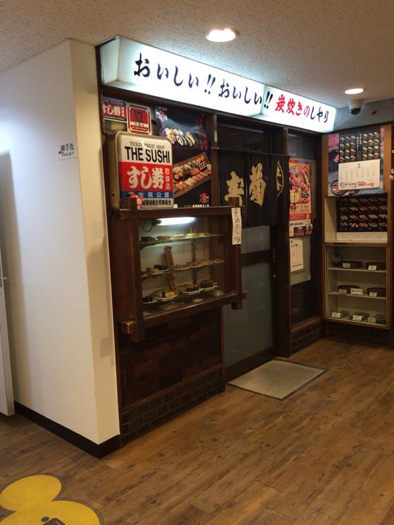 菊寿司支店 金山店