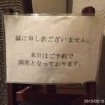 36627509 - 2015.3.15 岡山県での中華料理ランキング1位で3.55点
