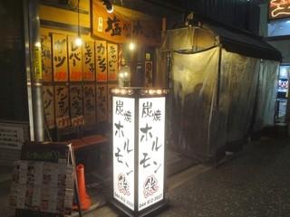 鉄-tetsu- - 外観