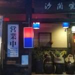 韓家 サランバン - 玄関